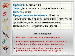 Предмет: Математика Тема: Десятичная запись дробных чисел Класс: 5 класс Предвар