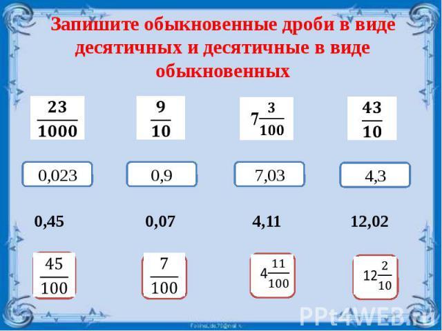 Запишите обыкновенные дроби в виде десятичных и десятичные в виде обыкновенных