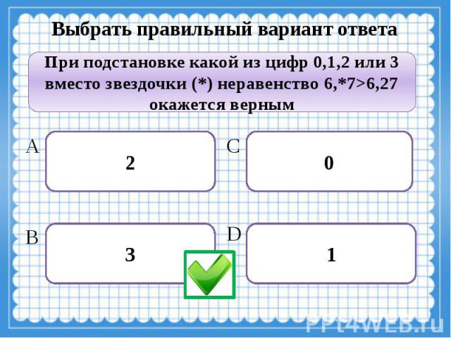 Выбрать правильный вариант ответа