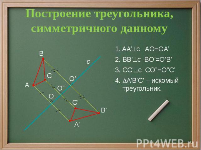 Построение треугольника, симметричного данному