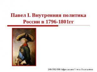 Павел I. Внутренняя политика России в 1796-1801гг 240-592-508 Афроськина Елена В