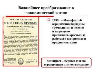 Важнейшее преобразование в экономической жизни 1797г. – Манифест об ограничении