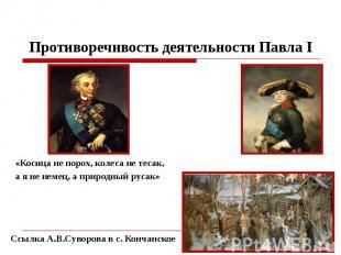 Противоречивость деятельности Павла I «Косица не порох, колеса не тесак, а я не