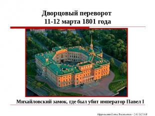Дворцовый переворот 11-12 марта 1801 года
