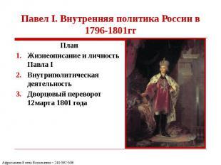 Павел I. Внутренняя политика России в 1796-1801гг План Жизнеописание и личность