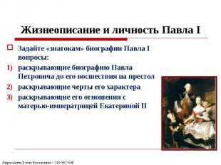Жизнеописание и личность Павла I Задайте «знатокам» биографии Павла I вопросы: р