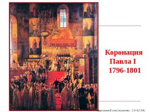Коронация Павла I 1796-1801
