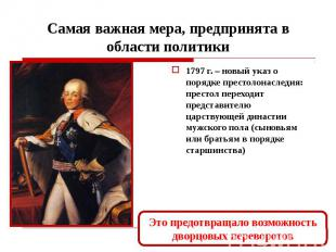 Самая важная мера, предпринята в области политики 1797 г. – новый указ о порядке