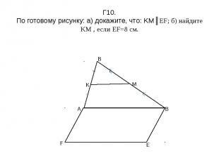 Г10. По готовому рисунку: а) докажите, что: KM║EF; б) найдите KM , если EF=8 см.