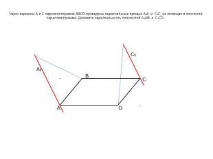 Через вершины А и С параллелограмма ABCD проведены параллельные прямые А1А и С1С