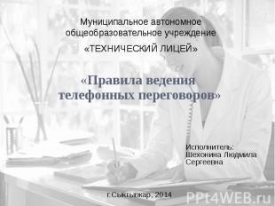 «Правила ведения телефонных переговоров» Исполнитель: Шехонина Людмила Сергеевна