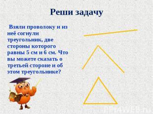Взяли проволоку и из неё согнули треугольник, две стороны которого равны 5 см и