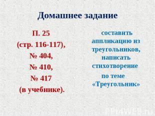 П. 25 П. 25 (стр. 116-117), № 404, № 410, № 417 (в учебнике).
