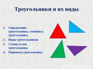Определение треугольника, элементы треугольника Определение треугольника, элемен
