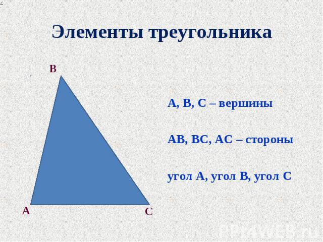 А, В, С – вершины АВ, ВС, АС – стороны угол А, угол В, угол С
