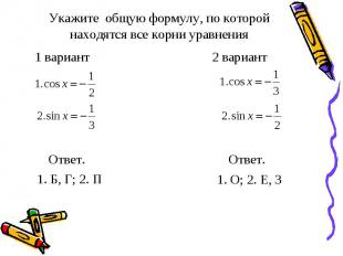 Укажите общую формулу, по которой находятся все корни уравнения