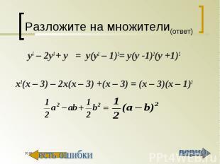 y5 – 2y3 + y = y(y2 – 1)2= у(у -1)2(у +1)2 y5 – 2y3 + y = y(y2 – 1)2= у(у -1)2(у