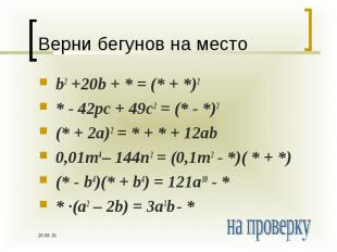 b2 +20b + * = (* + *)2 b2 +20b + * = (* + *)2 * - 42pc + 49c2 = (* - *)2 (* + 2a