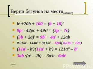 b2 +20b + 100 = (b + 10)2 b2 +20b + 100 = (b + 10)2 9p2 - 42pc + 49c2 = (3p – 7c
