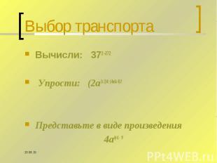 Вычисли: 372 -272 Вычисли: 372 -272 Упрости: (2а3х2)4: (4а6х4)2 Представьте в ви