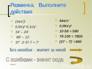 (4а2с4)3 (4а2с4)3 0,6х3у6∙0,1х2у3 342 – 242 892 – 112 372 -2∙37∙7 + 72