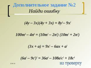 (4y – 3x)(4y + 3x) = 8y2 – 9x2 (4y – 3x)(4y + 3x) = 8y2 – 9x2 100m4 – 4n6 = (10m