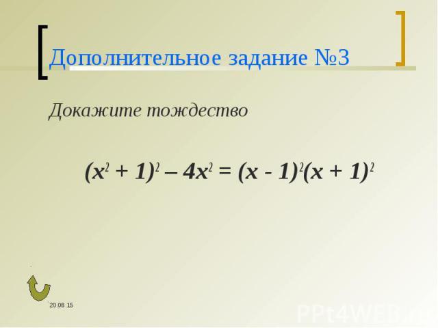 Докажите тождество Докажите тождество (х2 + 1)2 – 4х2 = (х - 1)2(х + 1)2