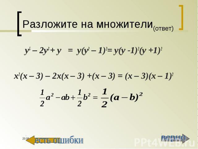 y5 – 2y3 + y = y(y2 – 1)2= у(у -1)2(у +1)2 y5 – 2y3 + y = y(y2 – 1)2= у(у -1)2(у +1)2 x2(x – 3) – 2x(x – 3) +(x – 3) = (x – 3)(x – 1)2