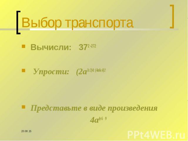 Вычисли: 372 -272 Вычисли: 372 -272 Упрости: (2а3х2)4: (4а6х4)2 Представьте в виде произведения 4а4у6 - 9