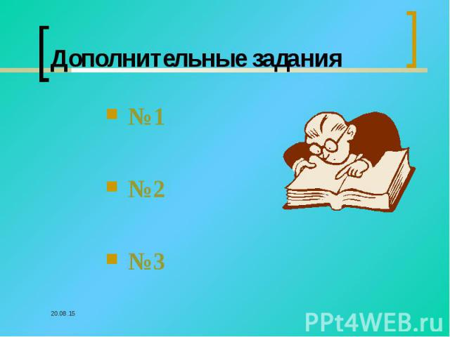 №1 №1 №2 №3