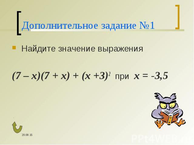 Найдите значение выражения Найдите значение выражения (7 – х)(7 + х) + (х +3)2 при х = -3,5