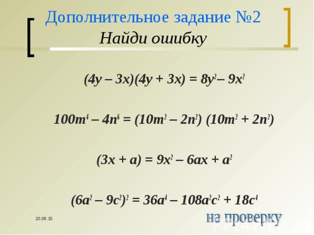 (4y – 3x)(4y + 3x) = 8y2 – 9x2 (4y – 3x)(4y + 3x) = 8y2 – 9x2 100m4 – 4n6 = (10m2 – 2n2) (10m2 + 2n2) (3x + a) = 9x2 – 6ax + a2 (6a2 – 9c2)2 = 36a4 – 108a2c2 + 18c4