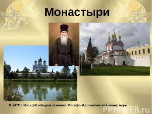 В 1479 г. Иосиф Волоцкий основал Иосифо-Волоколамский монастырь В 1479 г. Иосиф