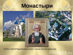 В XIV в. Сергий Радонежский основал Троице-Сергиев монастырь В XIV в. Сергий Рад