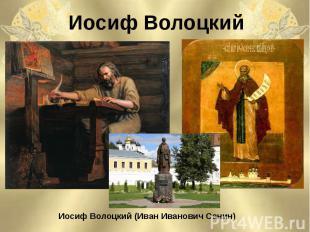 Иосиф Волоцкий (Иван Иванович Санин) Иосиф Волоцкий (Иван Иванович Санин)