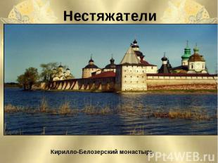 Кирилло-Белозерский монастырь Кирилло-Белозерский монастырь