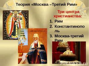 Три центра христианства: Три центра христианства: Рим Константинополь Москва-тре