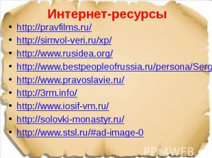 Интернет-ресурсы http://pravfilms.ru/ http://simvol-veri.ru/xp/ http://www.rusid