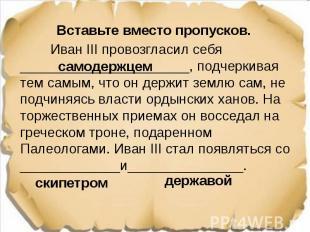 Вставьте вместо пропусков. Вставьте вместо пропусков. Иван III провозгласил себя