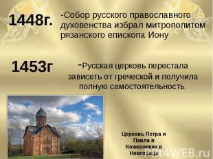 Церковь Петра и Павла в Кожевниках в Новгороде -Собор русского православного дух