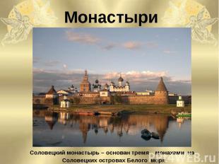Соловецкий монастырь – основан тремя монахами на Соловецких островах Белого моря