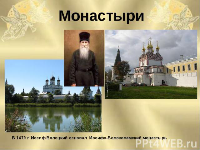 В 1479 г. Иосиф Волоцкий основал Иосифо-Волоколамский монастырь В 1479 г. Иосиф Волоцкий основал Иосифо-Волоколамский монастырь