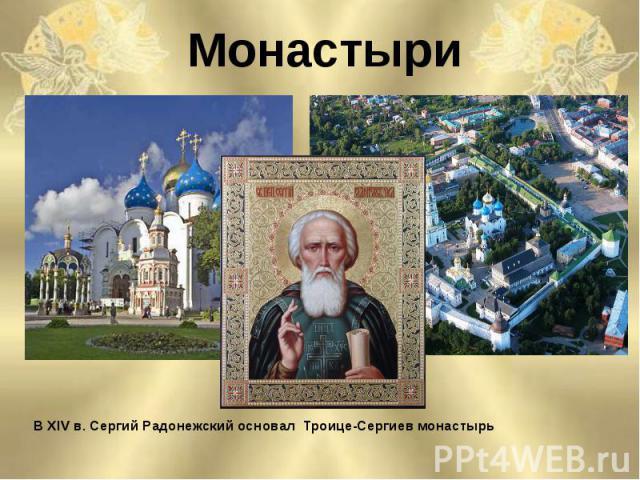 В XIV в. Сергий Радонежский основал Троице-Сергиев монастырь В XIV в. Сергий Радонежский основал Троице-Сергиев монастырь