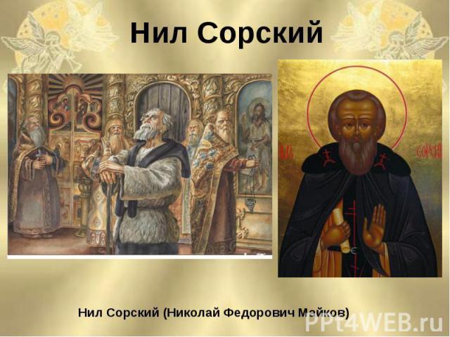 Нил Сорский (Николай Федорович Майков) Нил Сорский (Николай Федорович Майков)