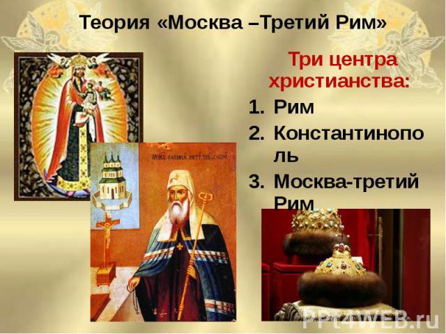 Три центра христианства: Три центра христианства: Рим Константинополь Москва-третий Рим