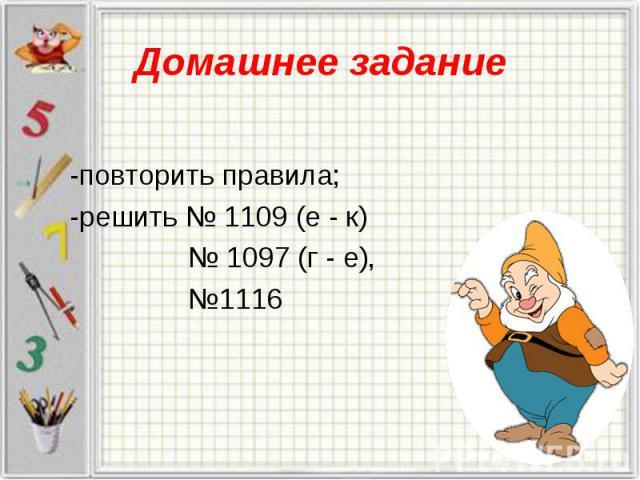 -повторить правила; -решить № 1109 (е - к) № 1097 (г - е), №1116