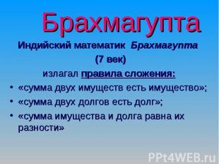 Брахмагупта Индийский математик Брахмагупта (7 век) излагал правила сложения: «с