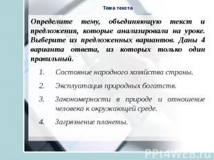Тема текста Определите тему, объединяющую текст и предложения, которые анализиро