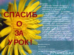 Презентация подготовлена Презентация подготовлена Подольцевой О.Ю., учителем рус