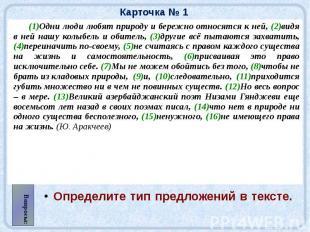 Карточка № 1 (1)Одни люди любят природу и бережно относятся к ней, (2)видя в ней